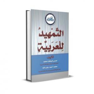 """Attamheed lelarabiyah"" for teaching reading and writing"