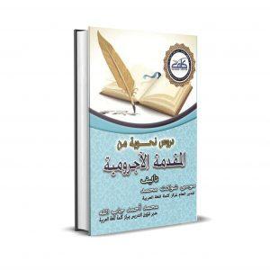 """Droos nahwiyah mena Al Moqaddemah Al AAjourromiyah"