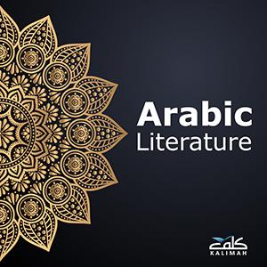 الأدب-العربي