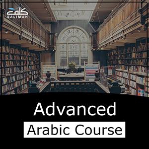 العربية-للمتقدمين