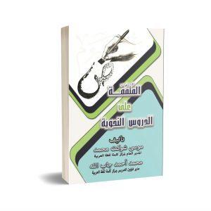 Al Mutammimah Grammar