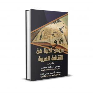 Droos Adabiya mena athqhfa Al Arabiya