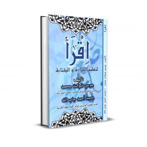"""Eqraa wa Oktob"" for teaching reading and writing"