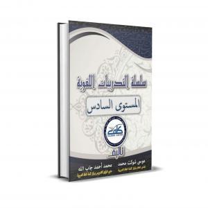 Arabic Exercise Book – Level 6