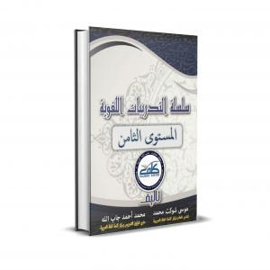 Arabic Exercise Book – Level 8